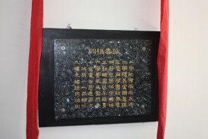 The Wing Chun ancestor rules in Grandmaster Ip Chun's school in Hong Kong.