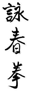 Wing Chun Kuen caligraphy