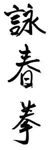 Wing Chun Kuen caligraphy